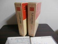戦史叢書 昭和二十年の支那派遣軍(1)三月まで、(2)終戦まで 2冊