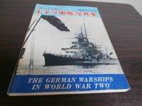 第2次大戦のドイツ軍艦写真集