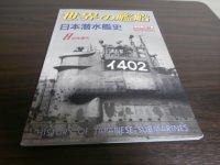 日本潜水艦史(世界の艦船増刊)