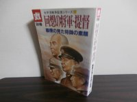 丸別冊 回想の将軍・提督 太平洋戦争証言シリーズ17