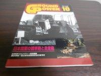 グランドパワー 2008/10 特集日本陸軍の戦車砲と自走砲
