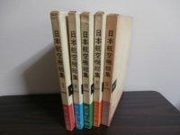 日本航空機総集1〜5 5冊