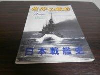 日本戦艦史 (世界の艦船増刊号)