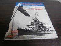写真集 ドイツの戦艦 丸グラフィッククォータリー27