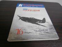 写真集 世界の軍用機 丸グラフィッククォータリー16