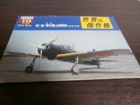 世界の傑作機7 零式艦上戦闘機52-63型