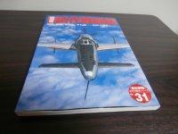 陸海軍試作戦闘機 歴史群像太平洋戦史シリーズ31