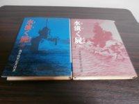 水漬く屍(上)(下) 2冊(海軍従軍記者団著)