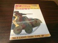 95式軽戦車 戦車マガジン世界の精鋭兵器No.3