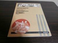 装甲擲弾兵(小林源文劇画)