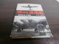 燃ゆる成層圏  -陸軍航空の物語-