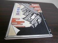 特別展 城郭物語 兵庫県立歴史博物館図録