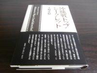 沖縄戦トップシークレット