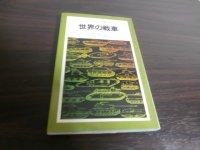 世界の戦車(平凡社カラー新書46)