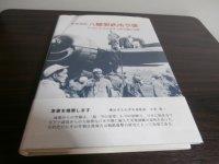 米軍資料 八幡製鉄所空襲 B-29による日本本土初空襲の記録