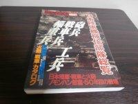 日本陸軍機械化部隊総覧