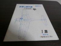 世界の傑作機1 一式戦闘機 隼(増補改訂版)