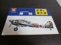 世界の傑作機26 二式複座戦闘機 屠龍