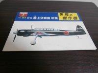 世界の傑作機82 艦上偵察機彩雲