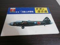 世界の傑作機60 一式陸上攻撃機