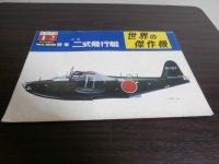 世界の傑作機68 二式飛行艇