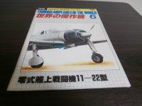 世界の傑作機10 零式艦上戦闘機11-12型