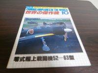 世界の傑作機54 零式艦上戦闘機52-63型