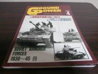 グランドパワー 1998/4 ソ連軍機甲部隊1939〜1945(1)
