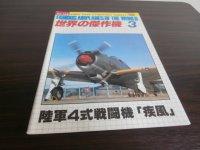 世界の傑作機148 陸軍四式戦闘機「疾風」