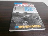 関東軍全戦史