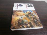 日中戦争 帝国陸海軍全作戦