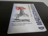 日本軍兵器総覧(二)帝国海軍篇昭和12年〜20年