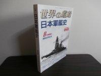 日本軍艦史