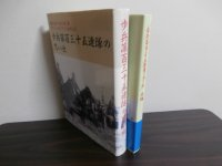 昭和19年夏サイパン・テニアンに全滅した歩兵第百三十五連隊の思い出、同続編 2冊