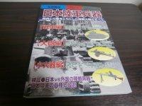 日本陸軍兵器