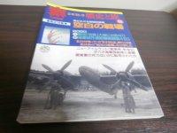 丸エキストラ戦史と旅31 戦史特集「空白の戦場」