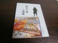 熊本の城と戦略