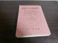 工兵第二十三連隊記録 (編成・ノモンハン篇・ハイラル比島篇 総括篇)