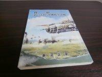 壮絶 私の大陸、沖縄航空決戦