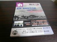丸エキストラ戦史と旅12 戦史特集「秘録・海軍航空作戦」