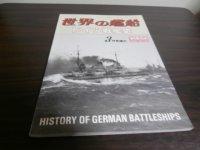 ドイツ戦艦史(難あり)