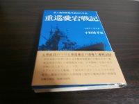重巡愛宕戦記 第2艦隊旗艦乗組員の日記