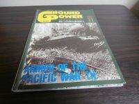 太平洋戦争の機甲部隊(1)グランド・パワー1994年11月号(日本の機甲部隊)