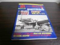 丸エキストラ戦史と旅22 戦史特集「最強の航空隊」