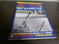 丸エキストラ戦史と旅23 戦史特集「東西・潜水艦戦の全貌」