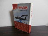 わが大空の決戦 ある軽爆戦隊長の手記(飛行第七十五戦隊)