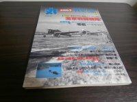 丸エキストラ戦史と旅3 戦史特集「海軍戦闘機隊」