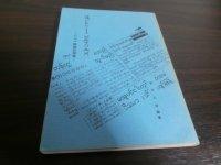 遙かなり-ビルマの山河 ビルマ戦線記録集(独立野戦高射砲第五十八中隊)