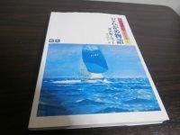 どんがめ物語 潜水艦とヨット
