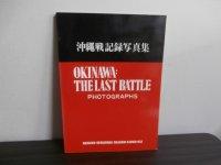 沖縄戦記録写真集